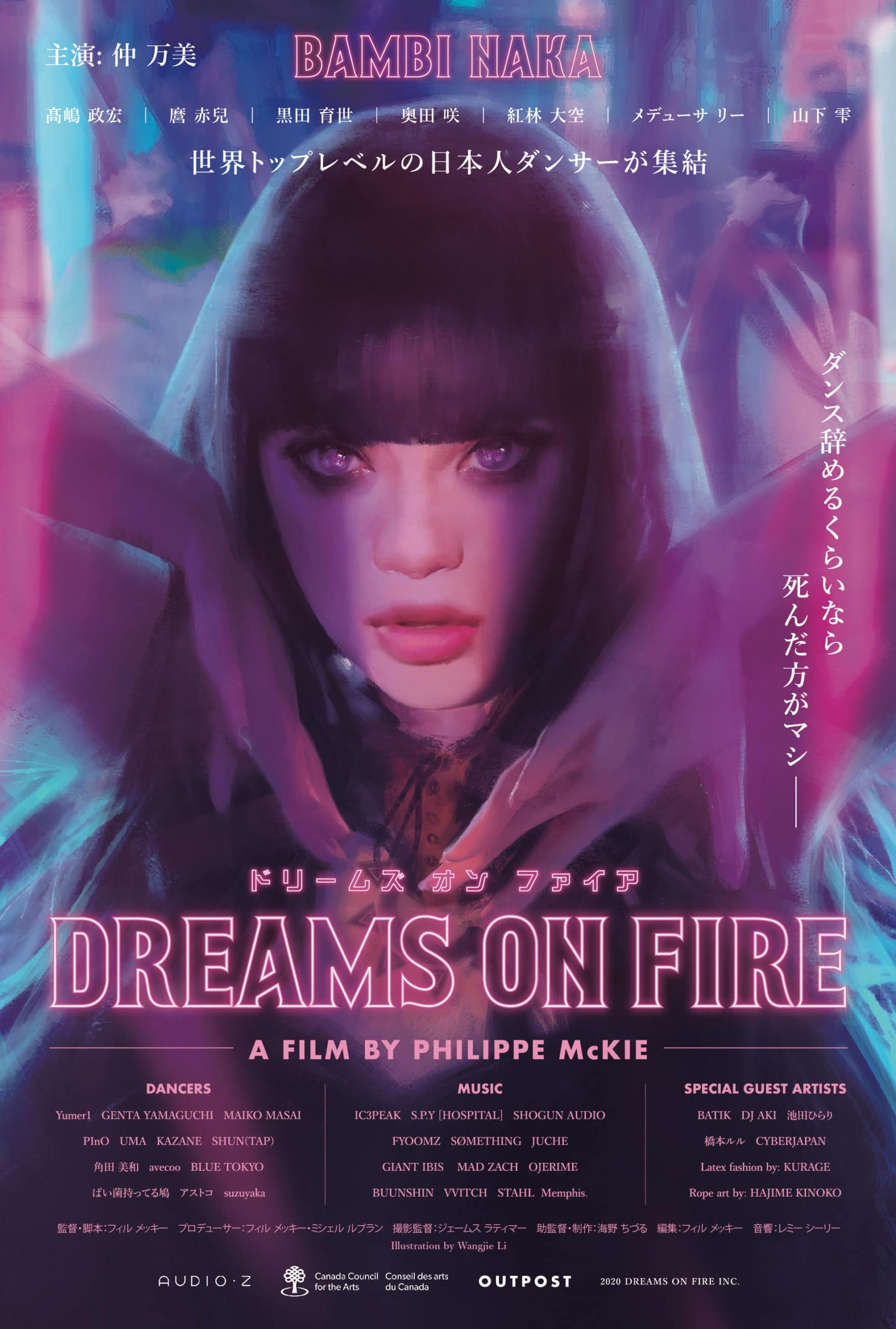 Dreams on Fire Movie Poster with Bambi Naka as Yume
