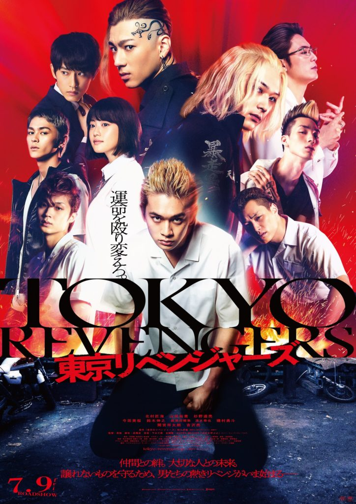 Live action Tokyo Revengers movie poster. Provided by Fantasia.